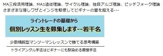 レッスン生募集7