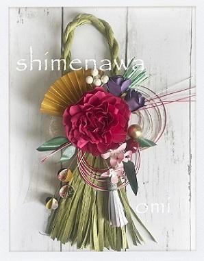 shime 2020 green6s nashi_edited-2
