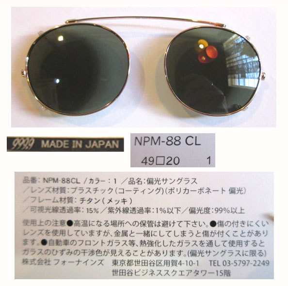 npm-88 cl 1 クリップオン