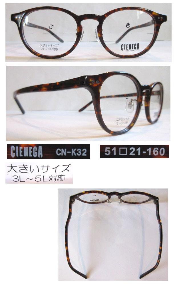 cienega cn-k32 51 1