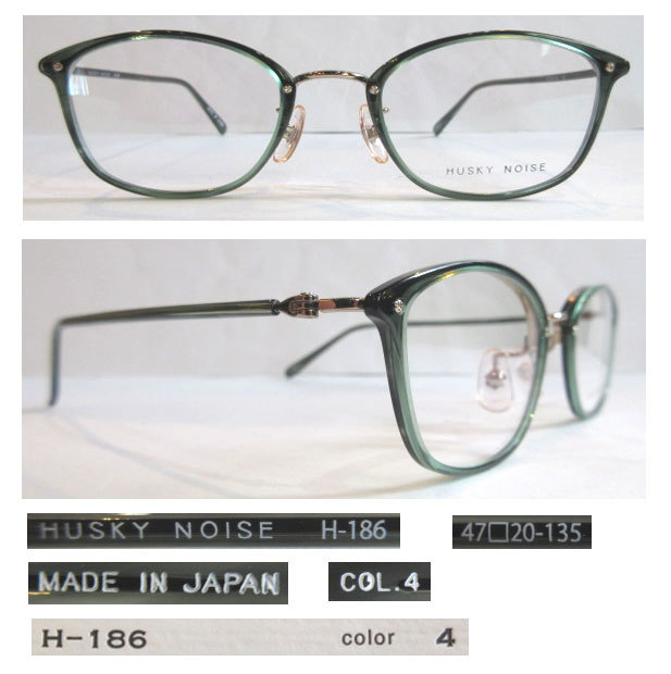 ハスキーノイズ H-186 カラー4