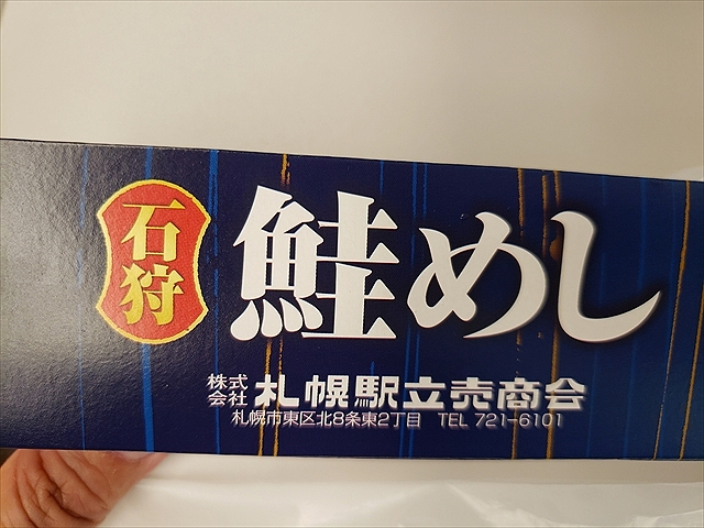 20190901_120932_R 仙台のはらこ飯と迷ったけど、こっちは買う可能性がなさそうなので