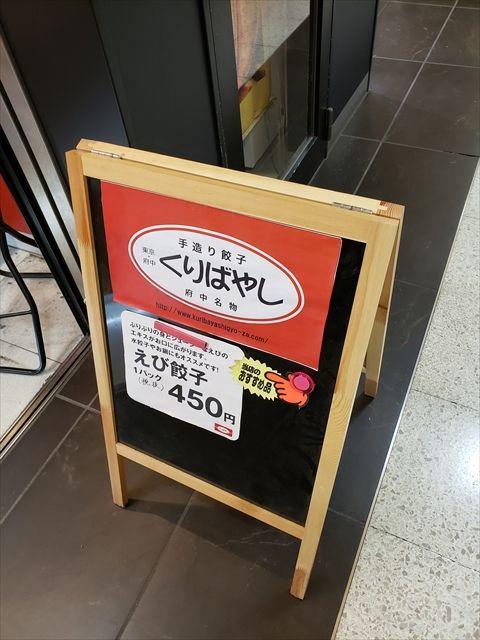 20191016_183857_R テイクアウト専門の有名餃子店らしい