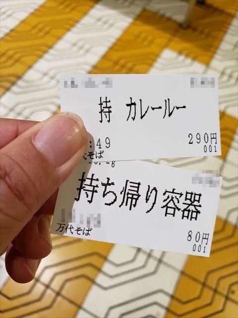 20191006_163840_R 未掲載 新潟1