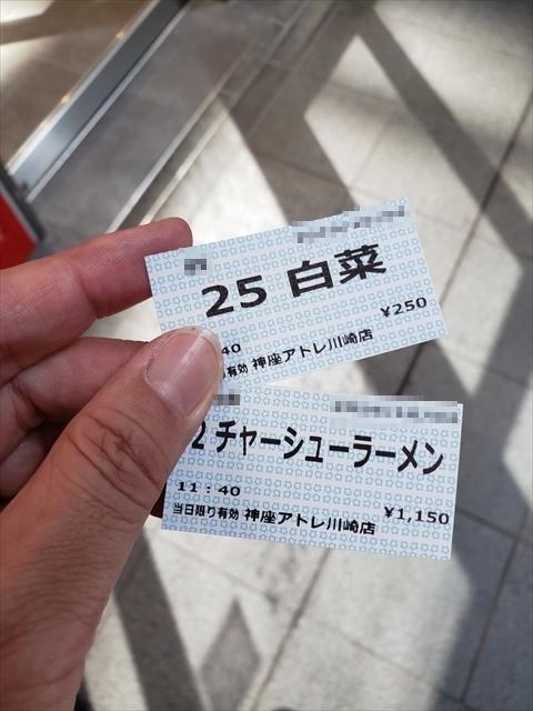 20191004_114105_R 1400円