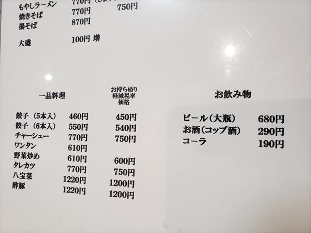 20191006_173102_R アルコールの種類が少ない