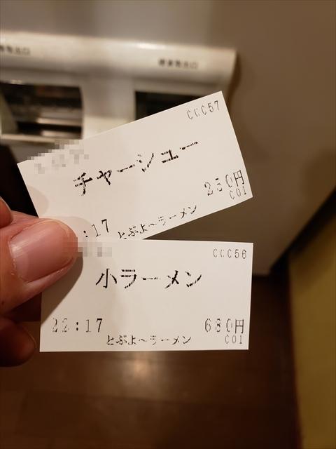 20191221_220410_R 未掲載 ラーメン 忘年会4