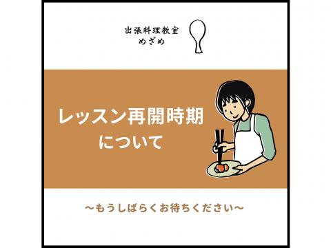 200528c_restart_2.png