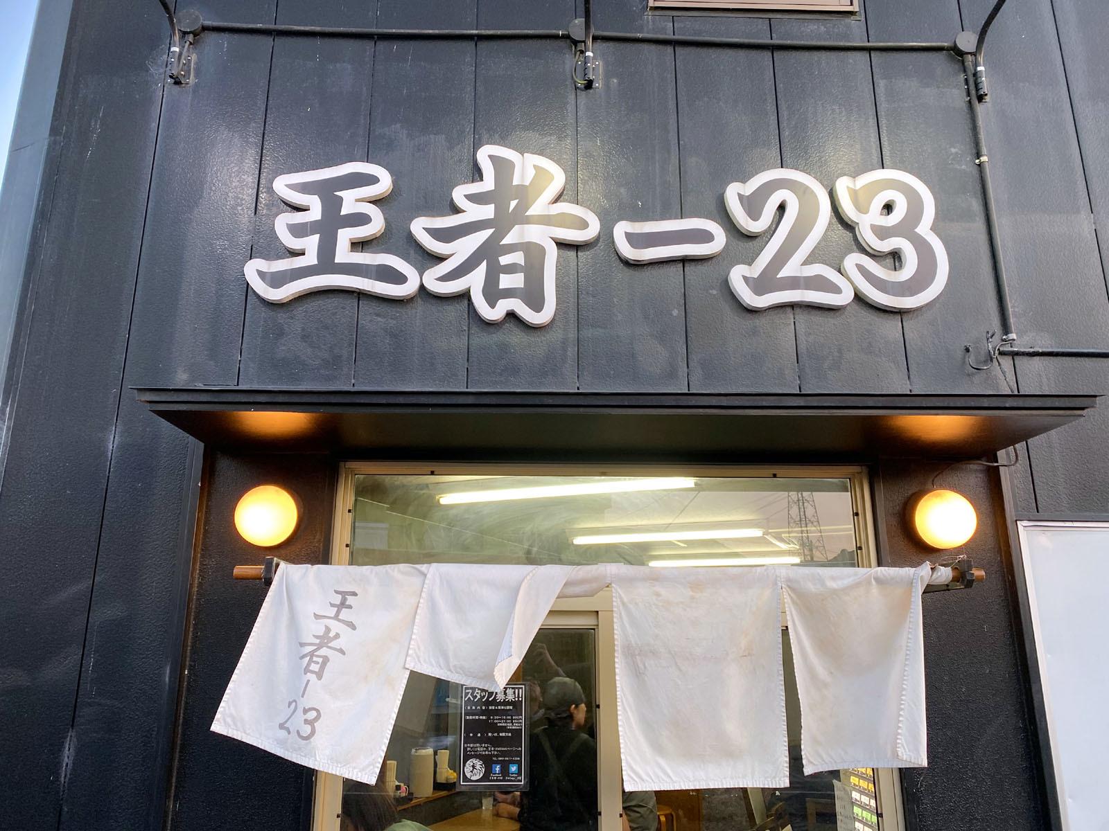 王者-23店舗