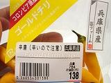 Goldchili01m_20200604174247e5c.jpg