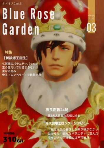 Blue Rose Garden3月号