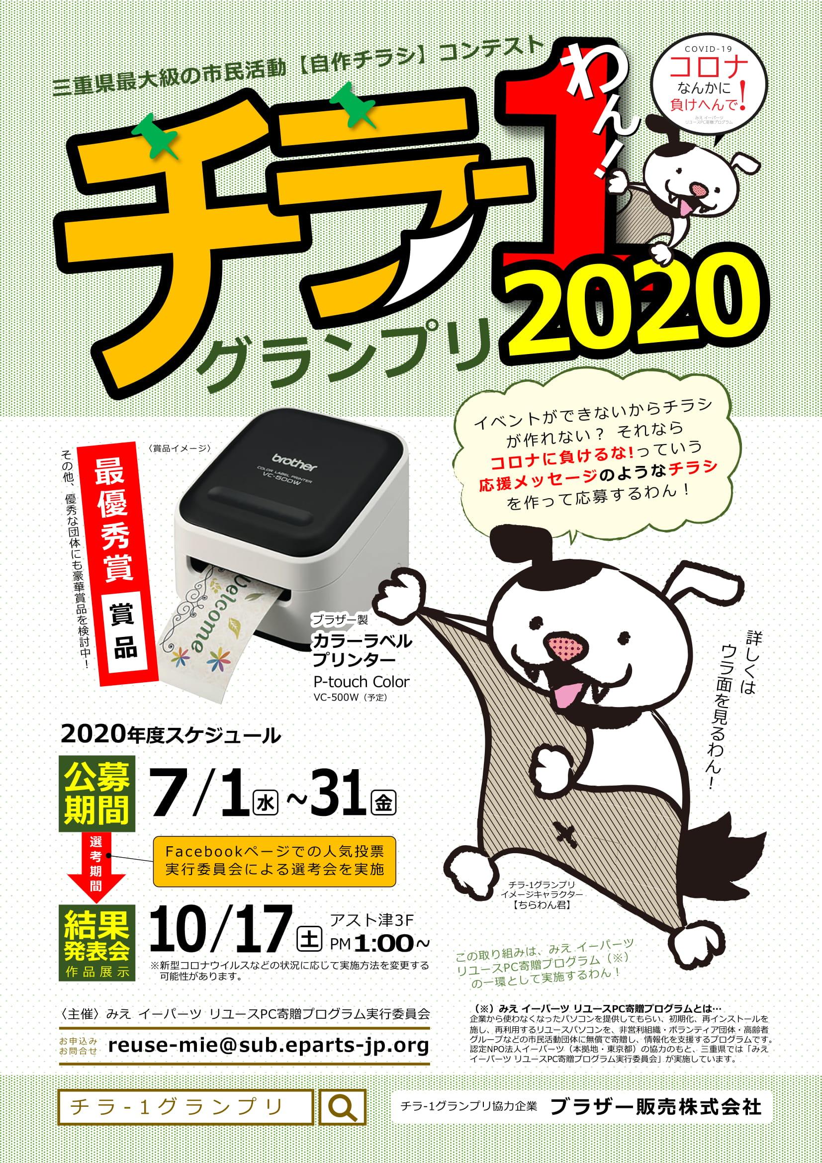 2020年度_チラ1グランプリ_チラシ-1-1