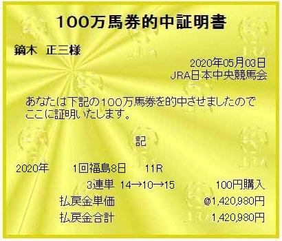 100man_20200503fukushima11r3rt_20200629192459390.jpg