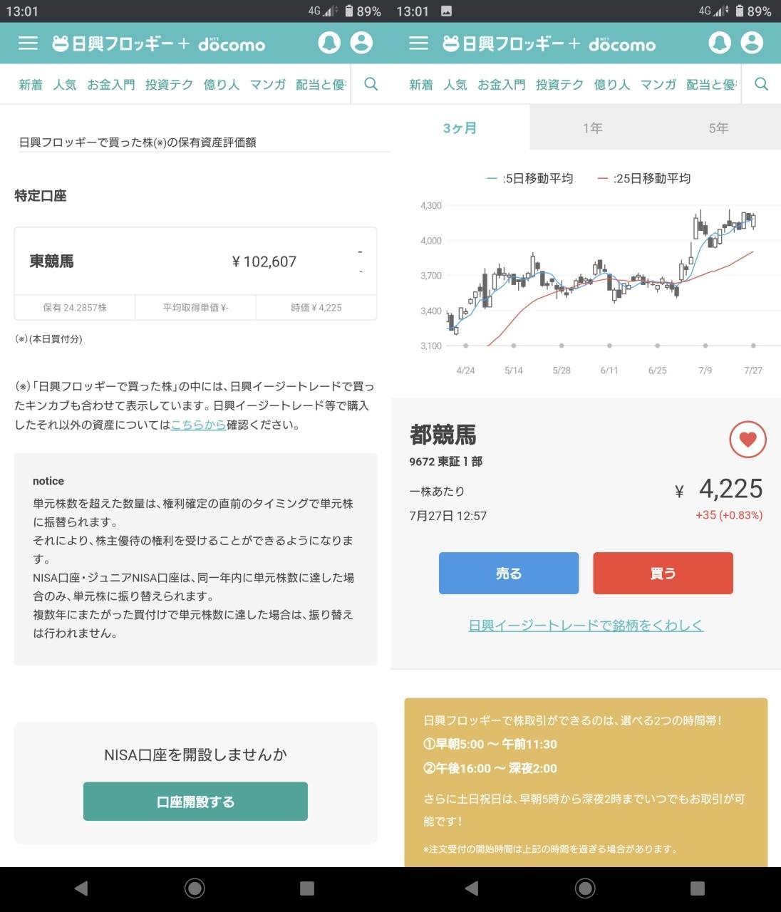 日興 トレード smbc 証券 イージー