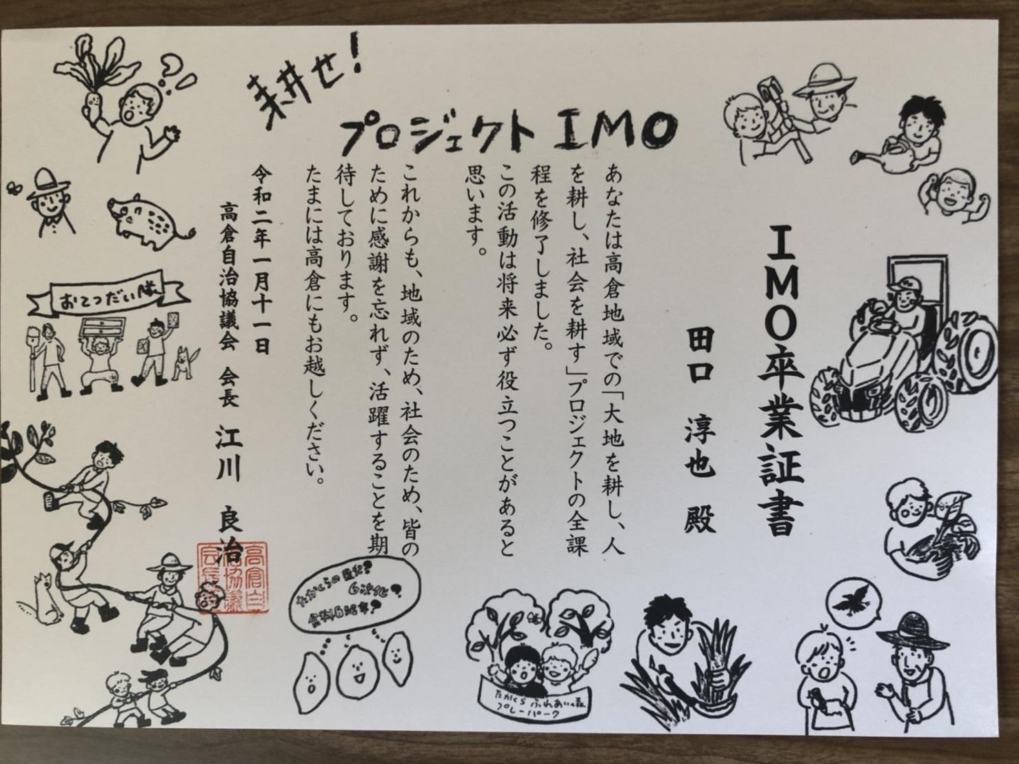 20200113(13)IMO卒業証書