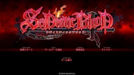 SaDistic BLooD紹介 (1)