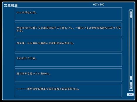 エガオノリユウ紹介 (6)
