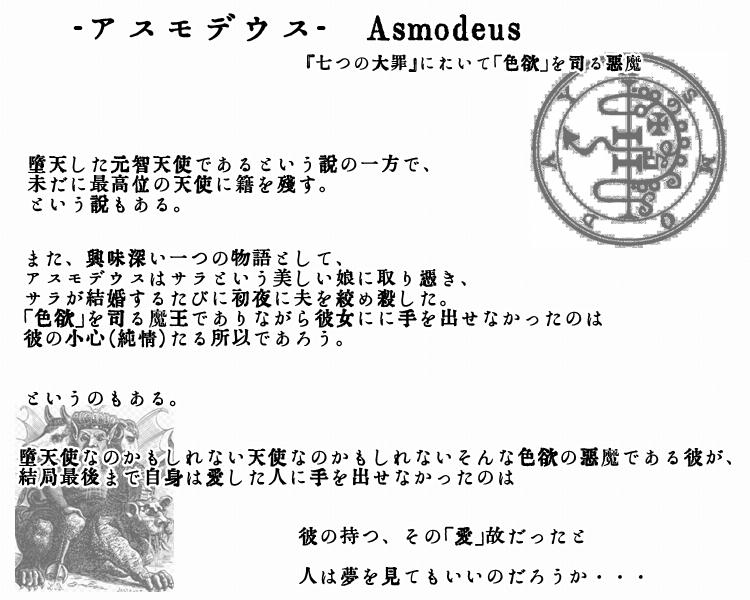 アスモデウス