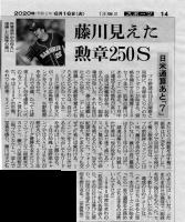 藤川_朝日新聞記事_20200616