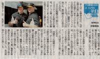 20200710ボーア選手朝日新聞記事