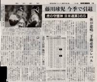 20200901朝日新聞記事_藤川引退01b
