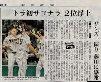 20200902朝日新聞記事_阪神サヨナラ勝ち1