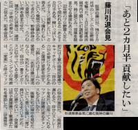 20200901朝日新聞記事_藤川引退2