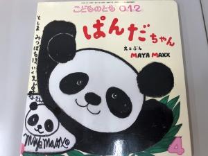 20200305_mayamaxx_panda.jpg