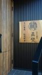 手打ち蕎麦眞壁の出入口