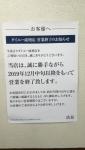 ダイエー成増店が12月中旬で閉店