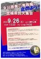 20200926宮城県民大集会チラシ (1)
