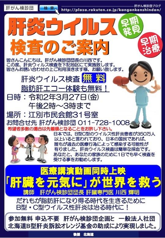 200327肝炎ウルス検診脂肪肝エコー体験江別
