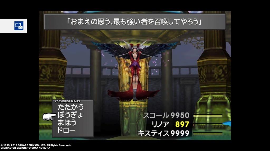 サーチ アンジェロ 【RPG攻略】ファイナルファンタジー8リマスター版のアンジェロサーチの調査結果