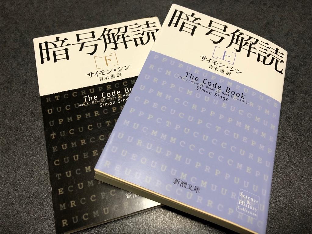 本「暗号解読」を読みました! - 毒男の暇つぶしBlog