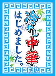 hiyashi.jpg