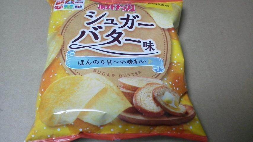 カルビー「ポテトチップス シュガーバター味」