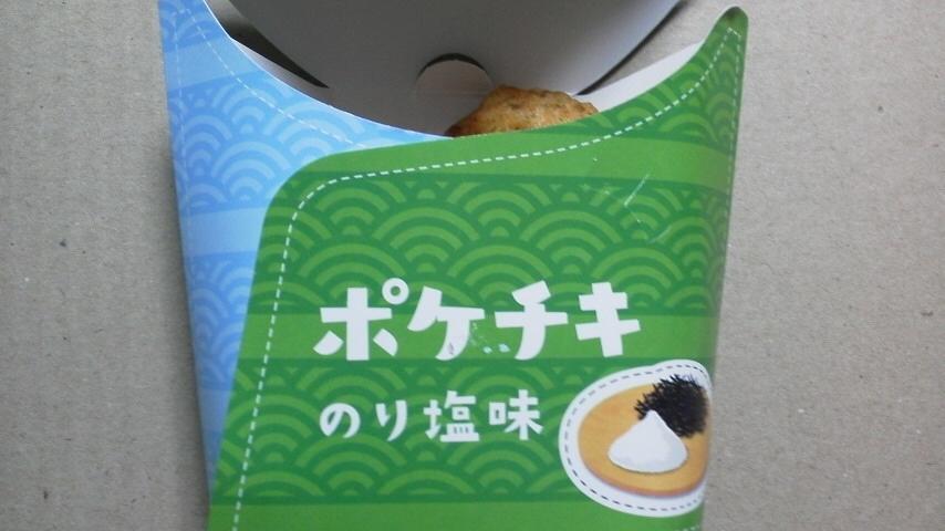 ファミリーマート「ポケチキ のり塩味」