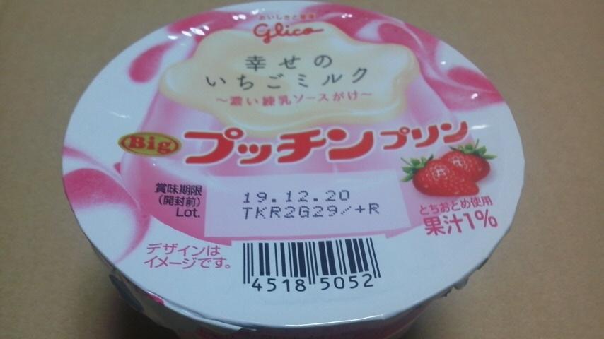 グリコ「Big プッチンプリン 幸せのいちごミルク」