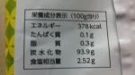 アメハマ製菓「山形パインサイダーキャンディ」