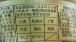 東洋水産「中華そば処 琴平荘 味噌そば」