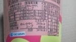 東洋水産「MARUCHAN QTTA(クッタ) たらこバタークリーム味」