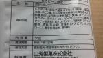 山芳(ヤマヨシ)製菓「ポテトチップス わさビーフ無双」