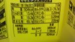 日清食品「日清豚ラ王 ヤサイ、アブラ、ニンニク」