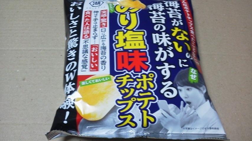 コイケヤ(湖池屋)「海苔がないのに海苔の味がするのり塩味 ポテトチップス」