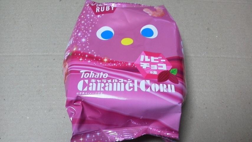東ハト 「キャラメルコーン ルビーチョコ味」