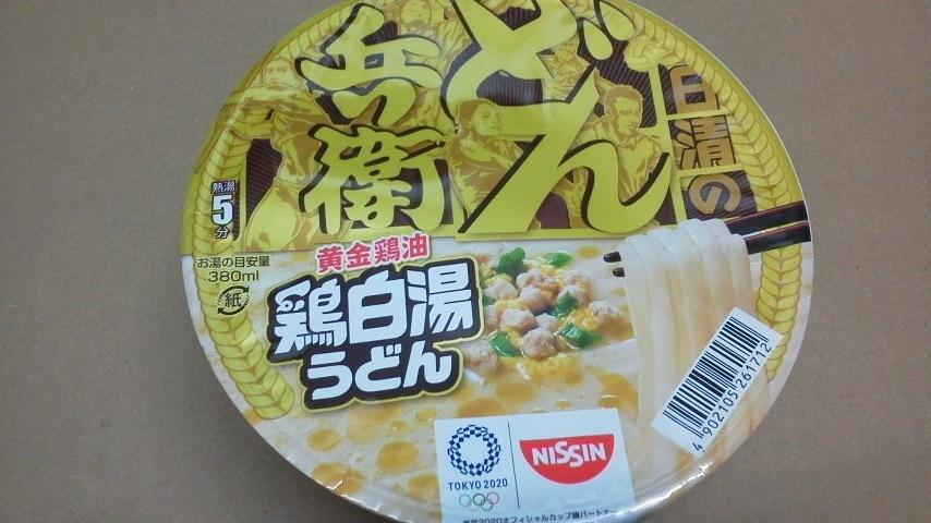日清食品「日清のどん兵衛 黄金鶏油 鶏白湯うどん」