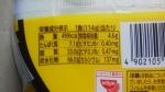 日清食品「日清焼そばU.F.O. カレー専用濃い濃いソース付き カレー焼そば」