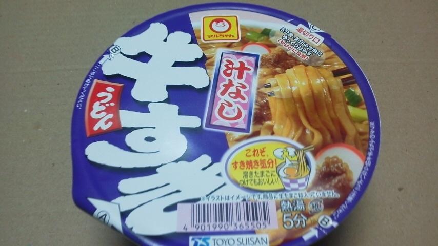 東洋水産「マルちゃん 汁なし牛すきうどん」