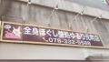 元町 看板2