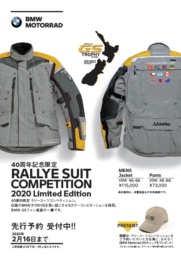 rallye suit competition